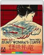 Blind Woman's Curse , Meiko Kaji