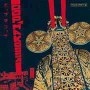 Pop Makossa: Invasive Dance Beat Of Cameroon /  Var , Various Artists