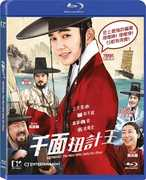 Seondal: The Man Who Sells The River (2016) [Import]