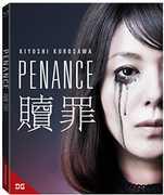 Penance , Eiko Koike
