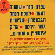 Songs of Shemer Vilenski /  Various , Various Artists