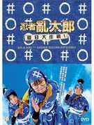 Ninja Kids Summer Mission Impossible [Import]