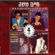 Greatest Hits 3 , Haim Moshe