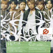 Infinity: Love and Life [Import] , V6