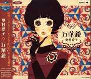 Mangekyou [Import] , Aiko Okumura