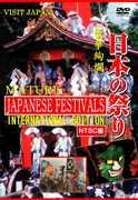 Japanese Tradition [Import] , Nihon No Matsuri