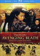 Tajomaru: Avenging Blade - Live Action Movie , Hirotaro Honda