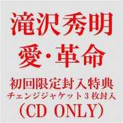 Ai.Kakumei [Import] , Hideaki Takizawa