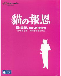The Cat Returns (2002) [Import] , Chizuru Ikewaki
