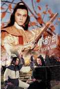 Death Duel , Fan Mei Sheng