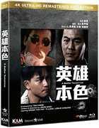 Better Tomorrow (1986) (Film By John Woo Yu-Sen) [Import]