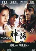 Myth (Aka San Wa/ Shen Hua) [Import] , Kim Hee-seon