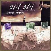 Best of Ze'ira: Leila Leila /  Various , Various Artists