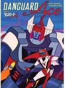 Danguard Ace: The Movie Collection , William Winckler