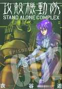 Ghost in the Shell Stand Alone Complex 2