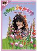 Bubble Gum Seeds