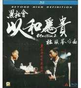 Election 2 ( Hak Se Wui Yi Wo Wai Kwai ) [Import] , Lam Suet