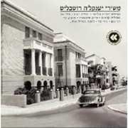 Songs of Yankele Rotblit /  Various , Various Artists