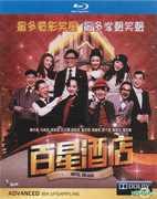 Hotel Deluxe (2013)
