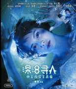 Missing (Blu-ray) [Import] , Angelica Lee