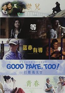 Good Take Too! (2016) [Import]