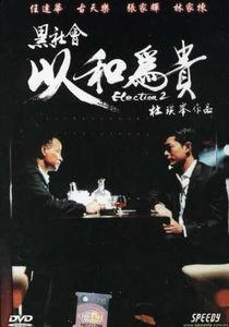 Election 2 (Hak Se Wui Yi Wo Wai Kwai) [Import]