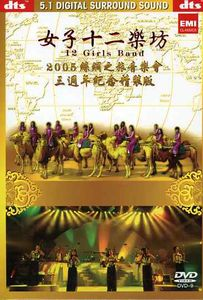 Journey to Silk Road Concert 2005 [Import]