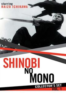 Shinobi No Mono Collector's Set 1