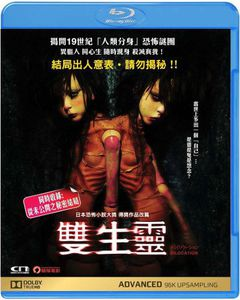 Bilocation (2013) [Import]