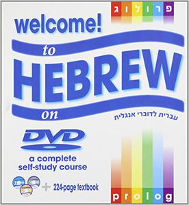 Welcome to Hebrew: Book Plus