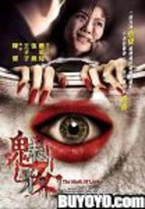 Mask of Love (2011) [Import]