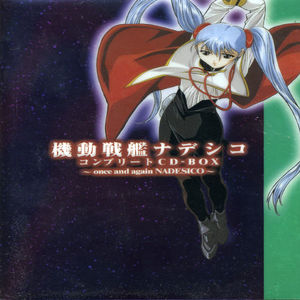 Kidosenkan Nadesico Complete CD Box (Original Soundtrack) [Import]