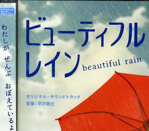 Beautiful Rain (Original Soundtrack) [Import]