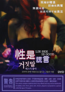 Lie Sex Is Good 2 (2015) [Import]