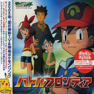 Pocket Monsters Ag Opening & Ending Themes (Original Soundtrack) [Import]