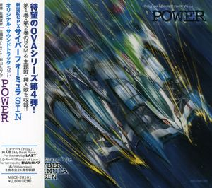 GPX Cyber Formura Sin V.1 (Original Soundtrack) [Import]