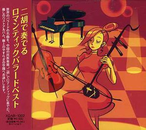 Niko de Kanaderu Romantic Ballade (Original Soundtrack) [Import]
