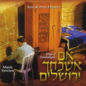 Im Eshkachech Yerushalayim (Music Version)