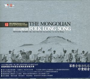 Mongolian Folk Long Song