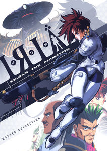 Iria Zeiram: The Animation Master Collection