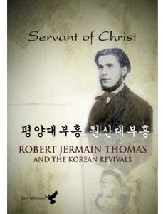 Servant of Christ (Korean Revivals)