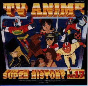 TV Anime History 17 /  Various [Import]