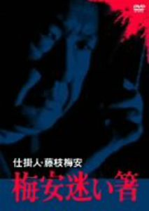 Shikakenin Fujieda Baian V.3: TV Program [Import]