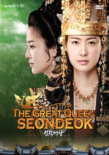 Great Queen Seondeok 1