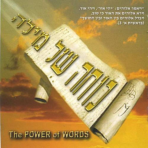 Power of Words /  Various