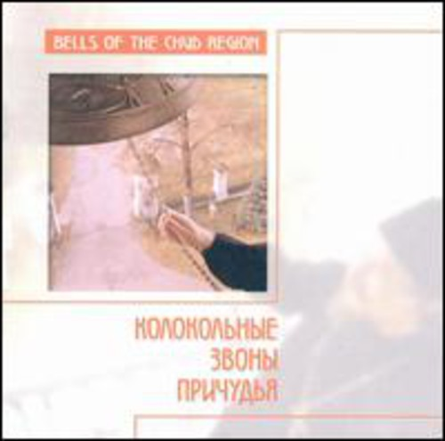 Bells of the Chud Region /  Various