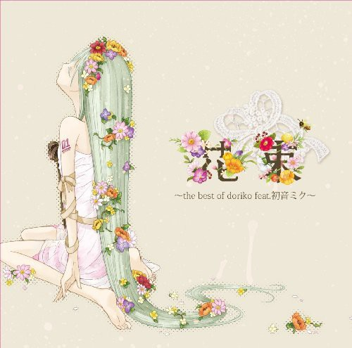 Hanataba: Best of [Import]