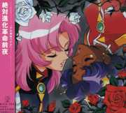 Utena (Original Soundtrack) [Import]