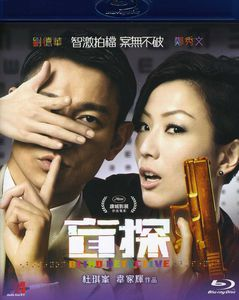 Blind Detective (2013) (Film of Johnnie to)