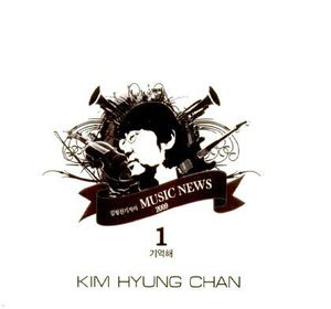 Music News 2009 [Import]